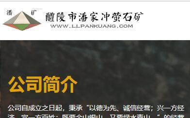 醴陵市潘家冲萤石矿