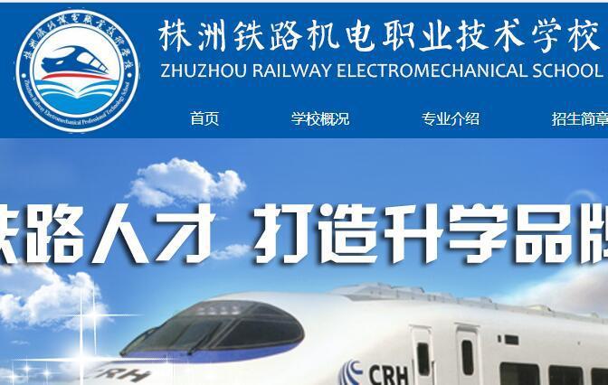 株洲铁路机电职业技术学校