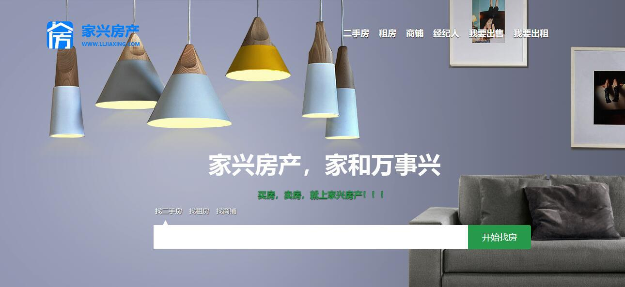 醴陵家兴房产官方网站