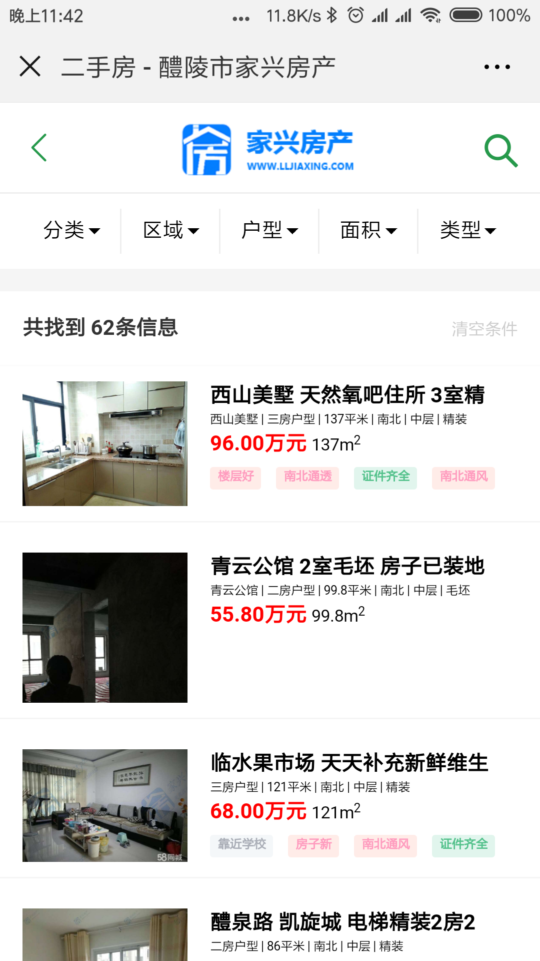 醴陵家兴房产微信公众号