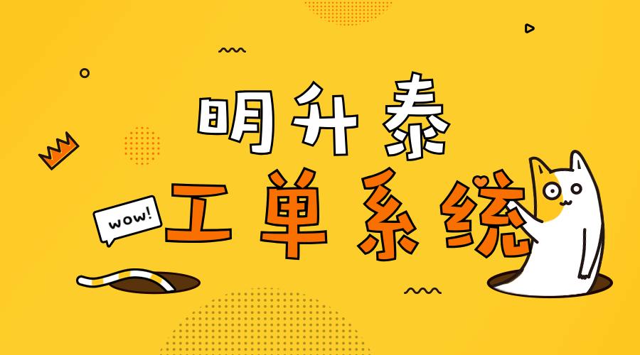 明升泰工单系统(系统定制)