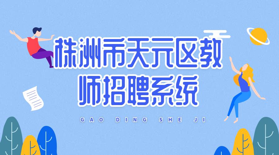 株洲市天元区公开招聘教师报名登记系统