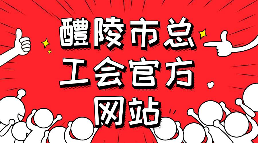 醴陵市总工会网站