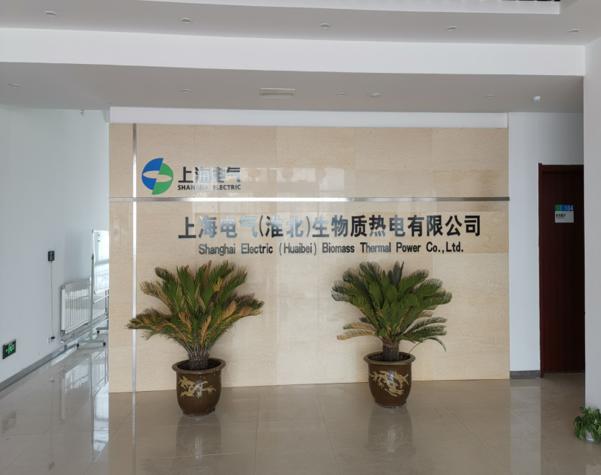 上海电气(淮北)生物质热电有限公司