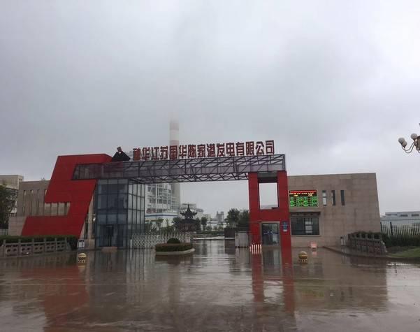 神华江苏国华陈家港发电有限公司
