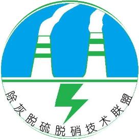 除灰脱硫脱硝技术联盟